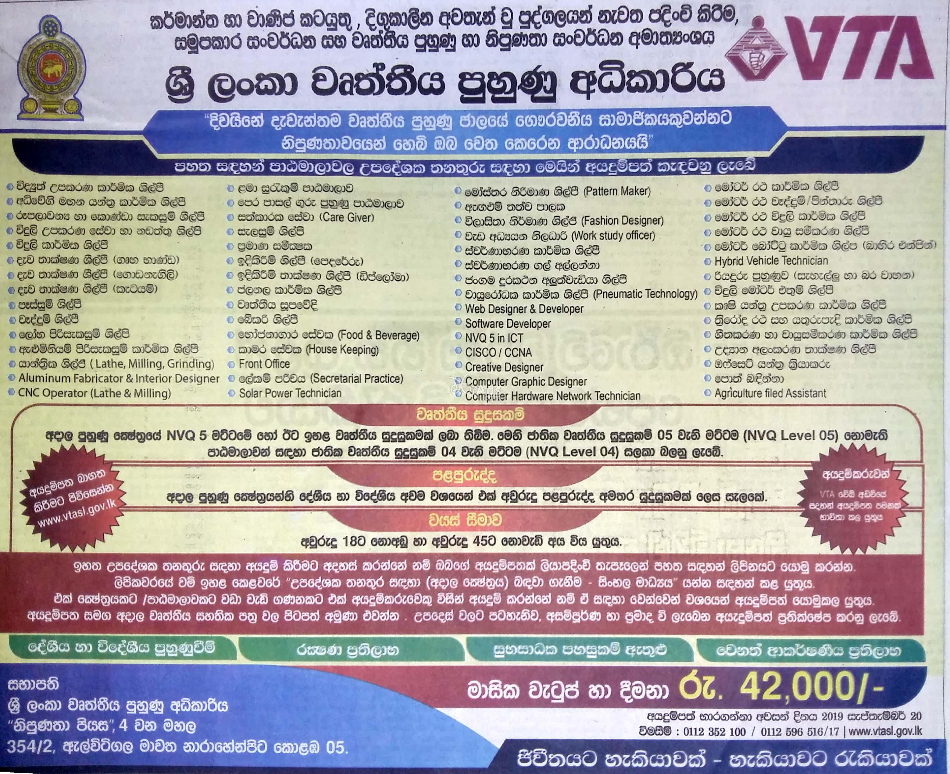 Consultant Government Vacancies At Vocational Training Authority Of Sri Lanka Vta Colombo 05