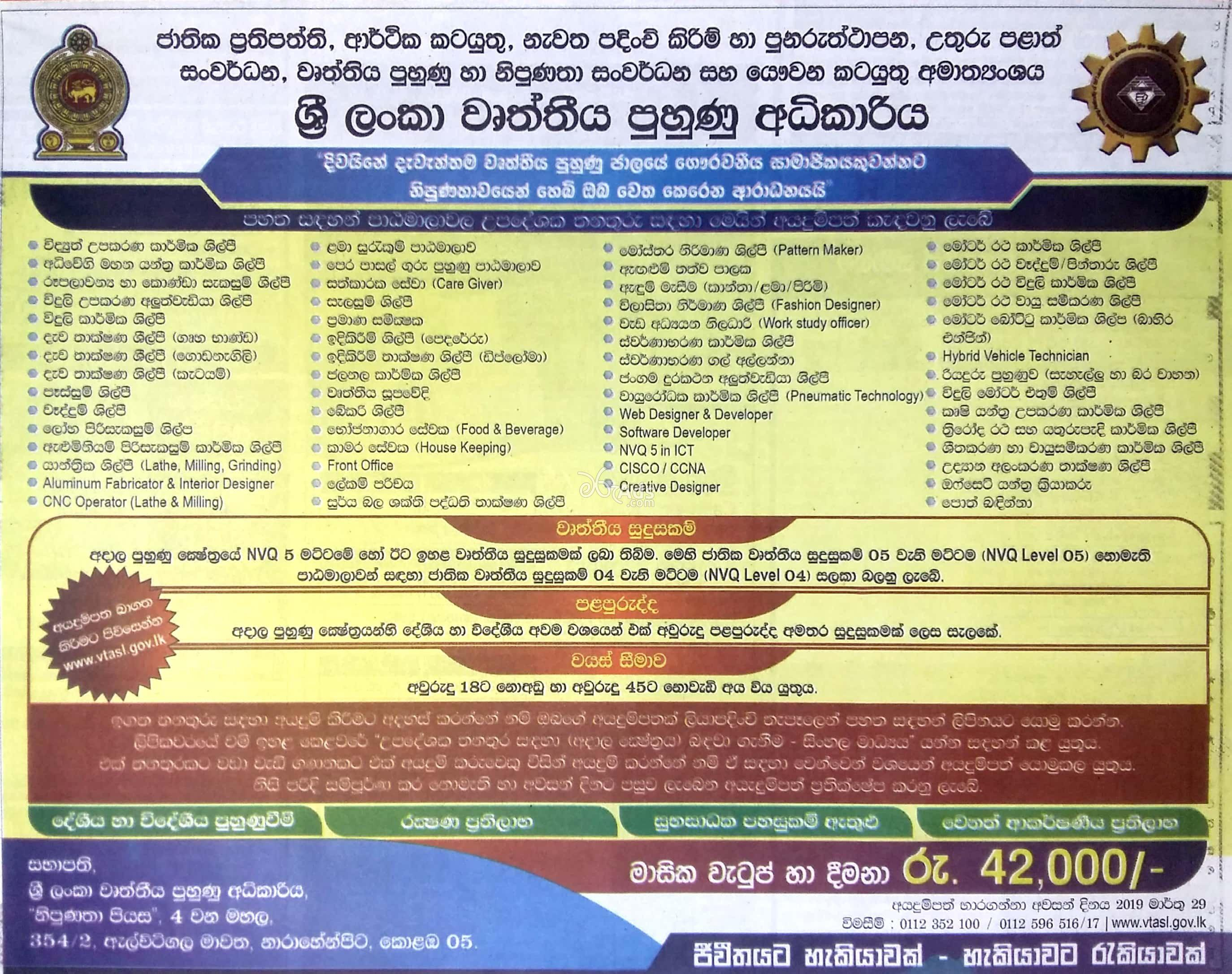 Consultants Government Vacancy At Vocational Training Authority Of Sri Lanka Colombo 05