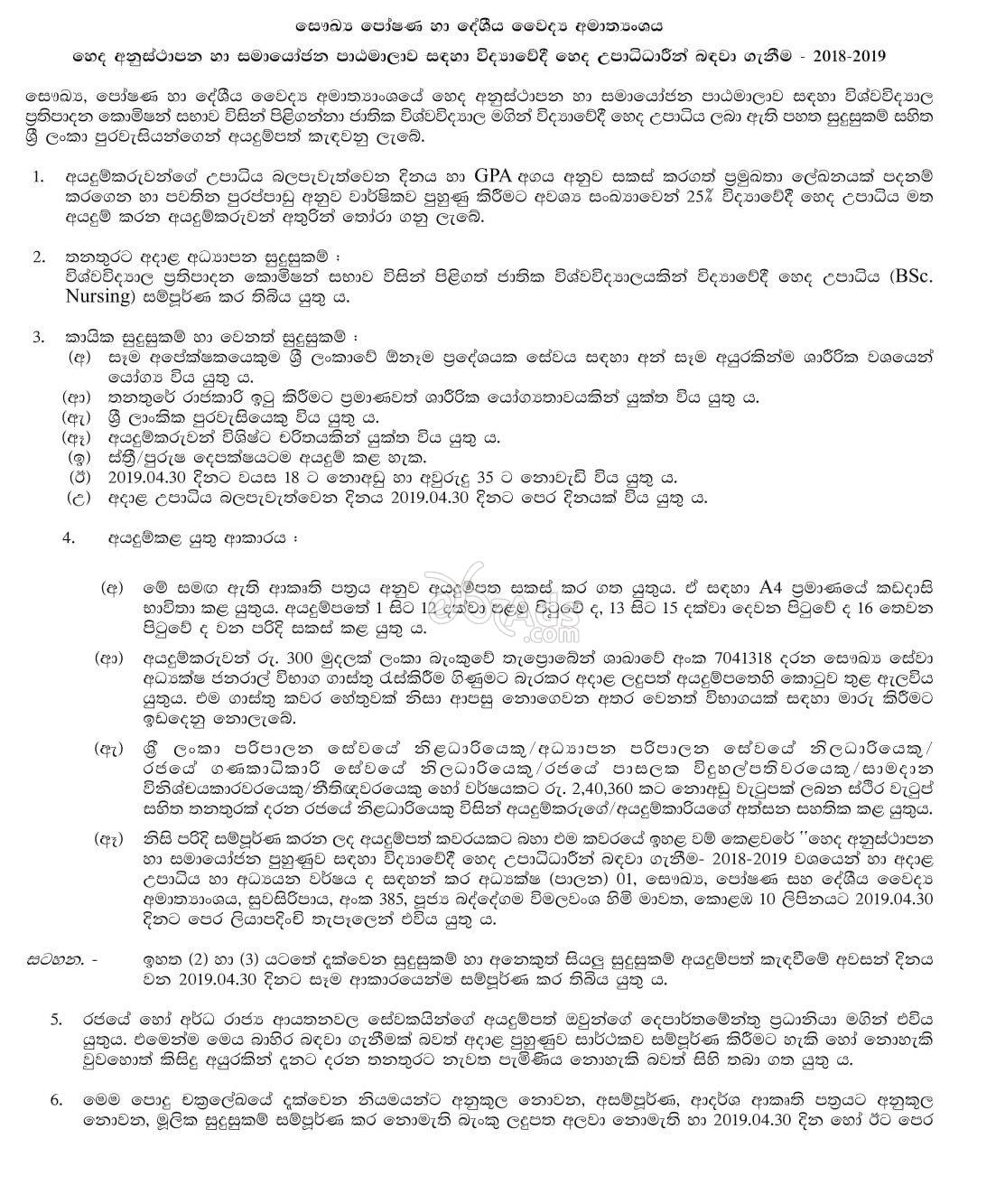 Recruitment of B.Sc. (Nursing) Government Vacancy at Ministry of Health, Nutrition & Indigenous Medicine