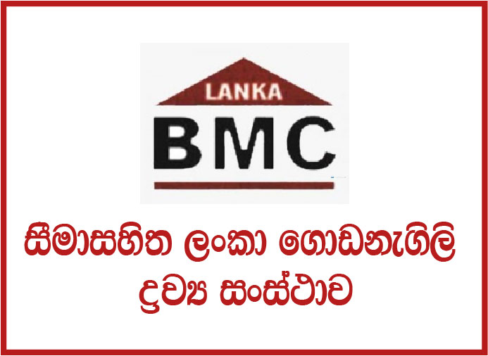 General Manager, Marketing Manager, Commercial Manager - Lanka Building Materials Corporation Limited