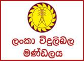 Environmental & Social Safeguard Specialist - Ceylon Electricity Board