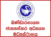 Senior Administrative Officer, Registrar - Bandaranaike Centre for International Studies
