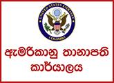 Engineer - American Embassy