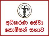 Court Stenographer (English) - Judicial Service Commission