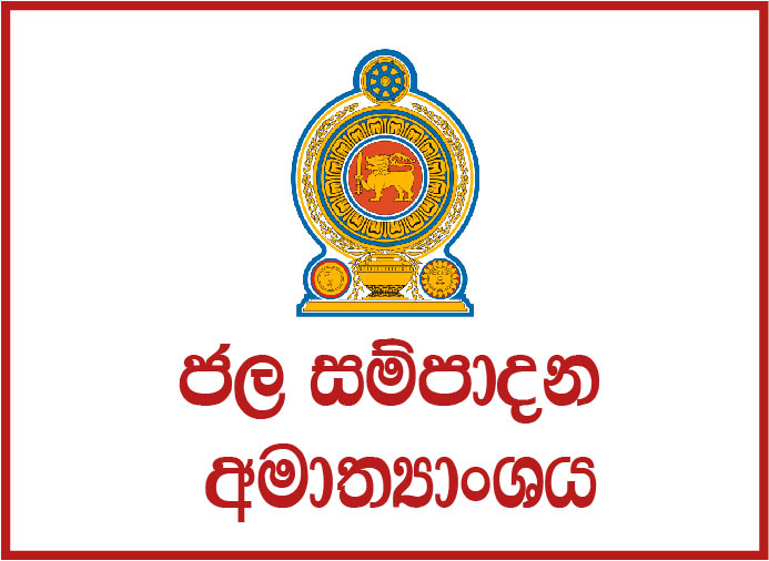Engineer, Engineering Assistant - Ministry of Water Supply