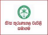 Accounts Officer, Management Assistant - Kurunegala Plantation  Limited