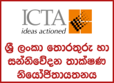 Project Manager, QA Engineer, UX/UI Developer, Software Engineer, Senior Software Engineer  - Information and Communication Technology Agency (ICTA)