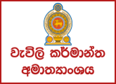 Rubber Development Officer - Ministry of Plantation Industries
