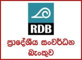 General Manager - Regional Development Bank