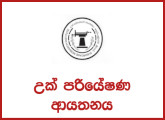 Chief Research Officer, Chief Technology Transmission Officer - Sugarcane Research Institute