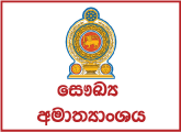 Project Director, Deputy Project Director, Finance Manager - Ministry of Health