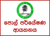 Senior Research Officer, Estate Superintendent - Coconut Research Institute