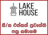 Estimator - Lake House