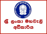 Resident Business Manager, Physical Planner - Mahaweli Authority of Sri Lanka
