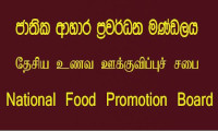 Project Officer - National Food Promotion Board