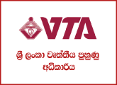 Director, Chief Internal Auditor, Assistant Director, Program Officer, Management Assistant, Senior Instructor - Vocational Training Authority