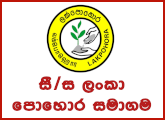 Chief Internal Auditor - Ceylon Fertilizer Company Limited