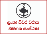General Manager - Ceylon Fishery Harbours Corporation