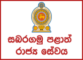 Sports Officer (Open) - Sabaragamuwa Provincial Public Service Commission