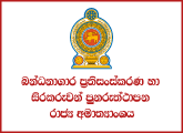 Legal Officer - State Ministry of Prison Management and Prisoners Rehabilitation