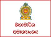 Procurement Specialist, GIS Analysist - Ministry of Highways