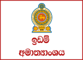 Assistant Director (Limited) - Ministry of Lands