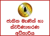 Mining Engineer - National Gem and Jewellery Authority