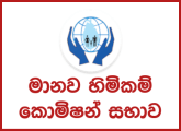 Director, Human Rights Officer, Hardware Technician - Human Rights Commission of Sri Lanka