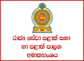 Librarian - Ministry of Public Service Provincial Councils and Local Government