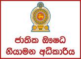 Assistant Pharmaceutical Assessor - National Medicines Regulatory Authority