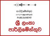 Garden Maintenance Assistant - Parliament of Sri Lanka