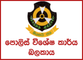 Police Constable Driver - Special Task Force
