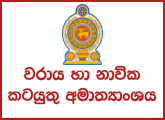 Photographer Assistant - Ministry of Ports & Shipping
