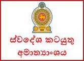Grama Niladhari - State Ministry of Home Affairs