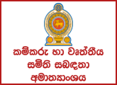 Fingerprint Inspection Officer, Research Assistant, Building Inspector - Ministry of Labour