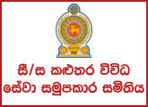General Manager, Accountant, Chief Internal Auditor - Kalutara Multi Purpose Co Operative Society Limited