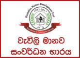 Procurement Officer, Technical Officer - Plantation Human Development  Trust