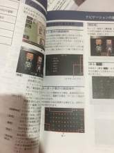 Japannese Modification Navigation, maruads.lk
