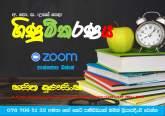 Commerce Classes for O/L & A/L, maruads.lk